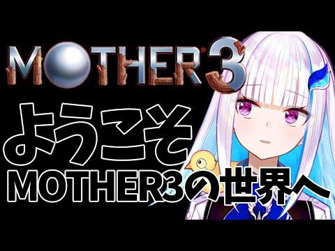 【MOTHER3】奇妙で、おもしろい。そして、せつない。#1【にじさんじ/リゼ・ヘルエスタ】