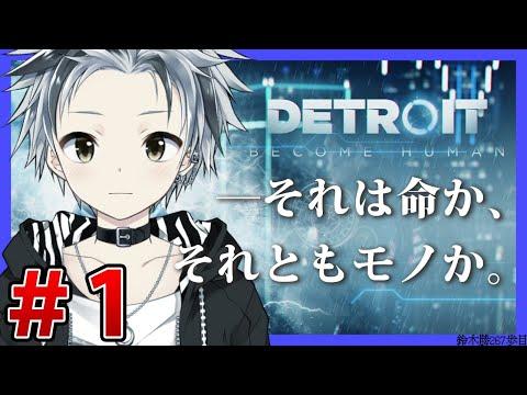 #1前編【Detroit:Become Human】俺の選択はこれです。【鈴木勝/にじさんじ】