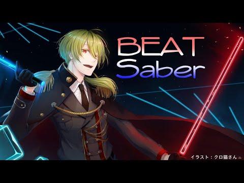 【Beat Saber】運動不足だから光る棒振り回すよ!【にじさんじ/渋谷ハジメ】