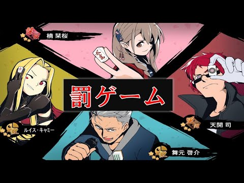 【雀魂】罰ゲーム!クリア麻雀!!!【にじさんじ】