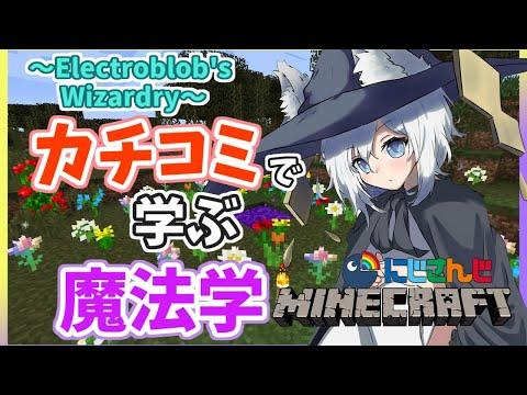 #04【Minecraft】魔法を探す旅にでる【アルス・アルマル/にじさんじ】
