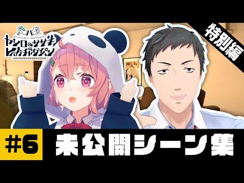 【NG集】ヤシロ&ササキのレバガチャダイパン 未公開SP②【にじさんじ】