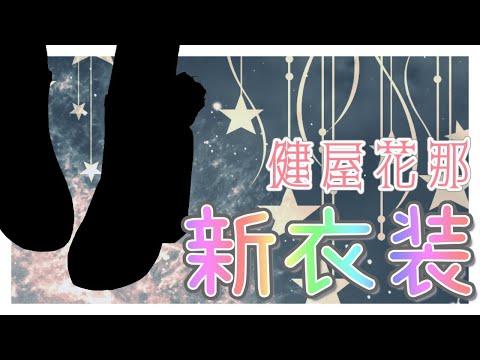 【#健屋新衣装】おまたせ!!!5万人記念衣装だ!!!!!!【健屋花那/にじさんじ】