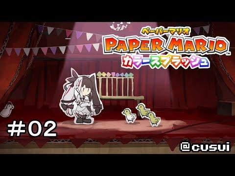 【ペーパーマリオ:カラースプラッシュ 】#02 色を取り戻せ!!【夜見れな/にじさんじ】