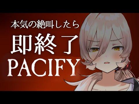 【Pacify】~本気の絶叫したら即終了~修行を終えたのでクリアできるはず【にじさんじ/ニュイ・ソシエール】