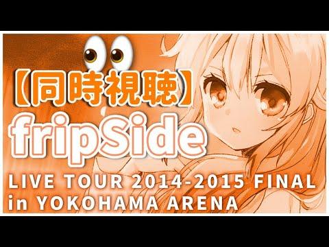 【同時視聴👀】fripSide LIVE TOUR 2014-2015 FINAL in YOKOHAMA ARENAをみんなでみる会!【#StayHome】【雪城眞尋/にじさんじ】