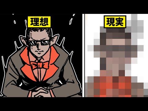 【漫画】あるある?初対面で「写真詐欺」と感じた男女の話【マンガ動画】にじさんじ☆ぷちさんじ VTuber