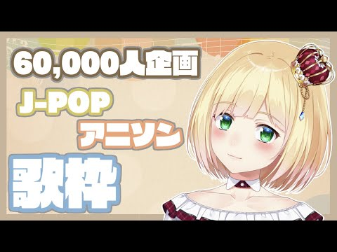 【J-POP、アニソン歌枠】陽だまりの庭60000人記念企画!