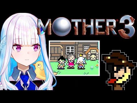 【MOTHER3】奇妙で、おもしろい。そして、せつない。#2【にじさんじ/リゼ・ヘルエスタ】