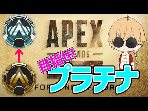 【ApexLegends】めざ☆ぷら!【神田笑一/にじさんじ】