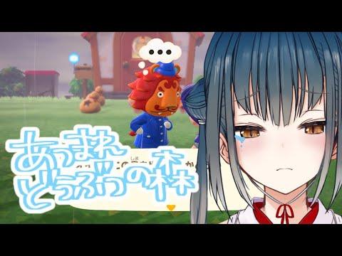 【あつまれどうぶつの森】アーサー森final.【にじさんじ/山神カルタ】