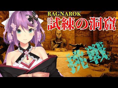 【ARK】 ラグナロク 試練の洞窟 挑戦!!🌸✨【にじさんじ/桜凛月】【ARK: Survival Evolved 】