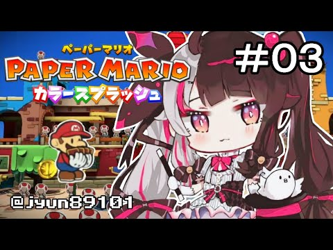 【ペーパーマリオ:カラースプラッシュ 】#03 色を取り戻せ!!【夜見れな/にじさんじ】