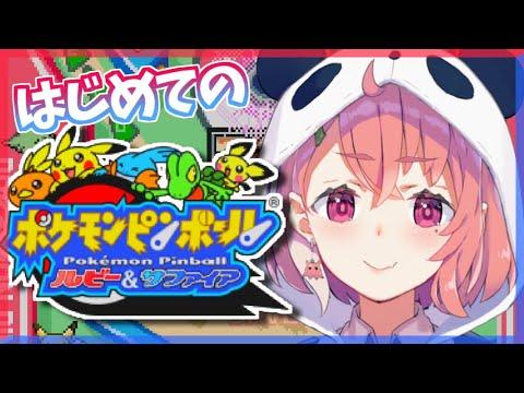 【ポケモンピンボール】はじめてのピンボールでポケモンゲットやよ!【笹木咲/にじさんじ】