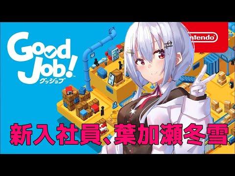 【Good Job!】JK、入社する【にじさんじ/葉加瀬冬雪】
