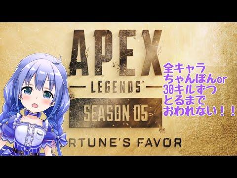 【APEX】全キャラでちゃんぽんか30キルとるまで終われない!Part3【にじさんじ/勇気ちひろ】