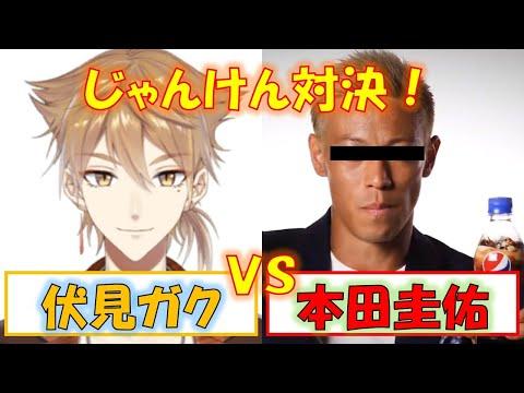 【デスピース】伏見ガクVS本田圭佑、じゃんけん対決!
