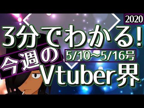 【5/10~5/16】3分でわかる!今週のVTuber界【VTuberニュースまとめ】