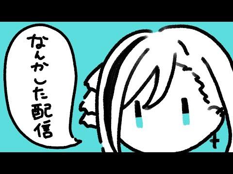 【ほぼ雑談】起きたしなんかするか【来栖夏芽/にじさんじ】