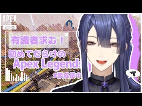 【Apex Legends】【Apex Legends】教えて有識者シリーズ第3弾!!あぺ色々おせーてーー!【にじさんじ/長尾景】