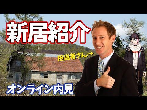 【ホラゲー】めっちゃ良い家見つけたwwwみんなで内見するぞ~!【三枝明那 / にじさんじ】