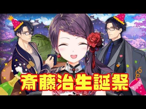 【#雀魂】耐久!斎藤治生誕祭なので斎藤卓耐久します。【視聴者参加型/にじさんじ郡道美玲】