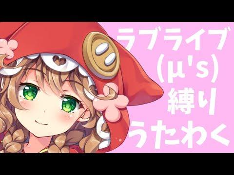 【歌枠】ラブライブ縛りのうた!!(・8・)<ちゅんちゅん【にじさんじ/童田明治】