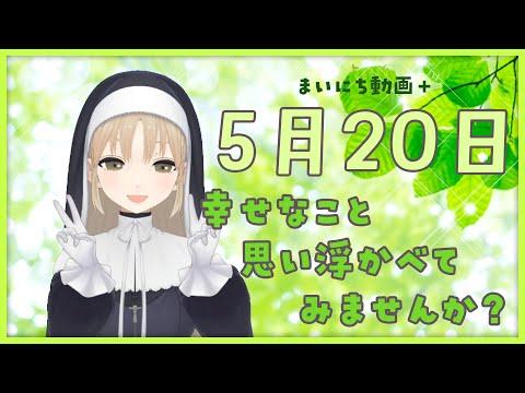 【まいにち動画+】5月20日 幸せなこと、思い浮かべてみませんか?【にじさんじ/シスター・クレア】