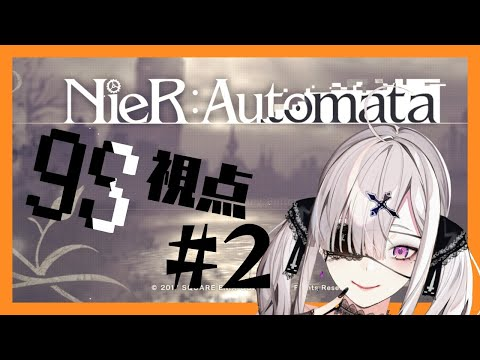 【NieR/9S】#2 ハッキングでらくらくプレイ 【健屋花那/にじさんじ】