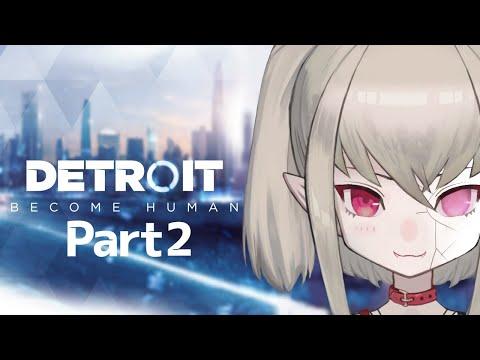 ②【Detroit: Become Human】人と機械の境界線【にじさんじ/ #りりむとあそぼう 】