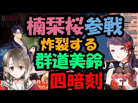 【#雀魂】楠栞桜が参戦。炸裂する群道美鈴の四暗刻!?麻雀・役満【にじさんじ】