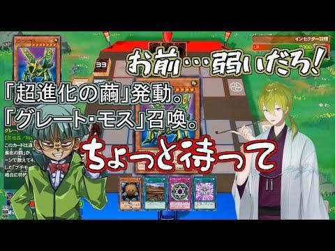 【遊戯王LotD】チュートリアルの羽蛾が強すぎる件について【渋谷ハジメ】