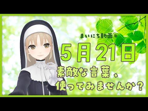 【まいにち動画+】5月21日 素敵な言葉、使ってみませんか?【にじさんじ/シスター・クレア】