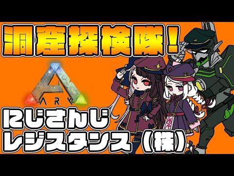 【ARK: Survival Evolved 】マグマ洞窟探検隊!リベンジ!!!!with花畑チャイカ夜見れな【椎名唯華/にじさんじ】