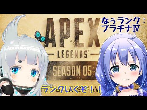 【APEX】シーズン5ランクまいります!プラチナ【にじさんじ/勇気ちひろ】
