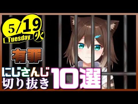 【日刊 にじさんじ】切り抜き10選【2020年5月19日(火)】