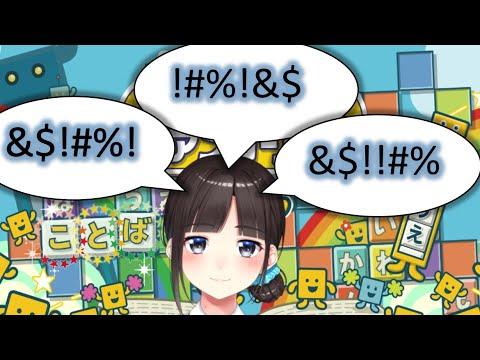 [Nijisanji/Eng sub] Suzuka Utako using her every brain cell for dirty words