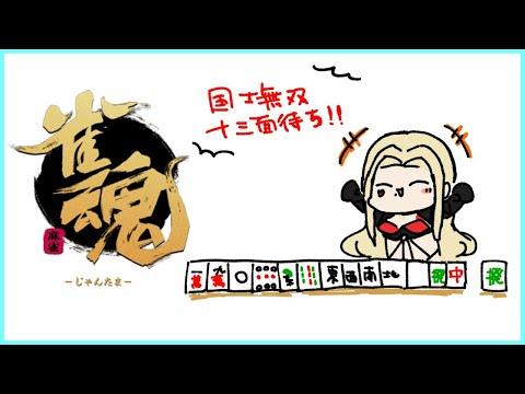 【雀魂/麻雀】段位戦から逃げるな!金の間四人南!!!【ルイス・キャミー/にじさんじ】