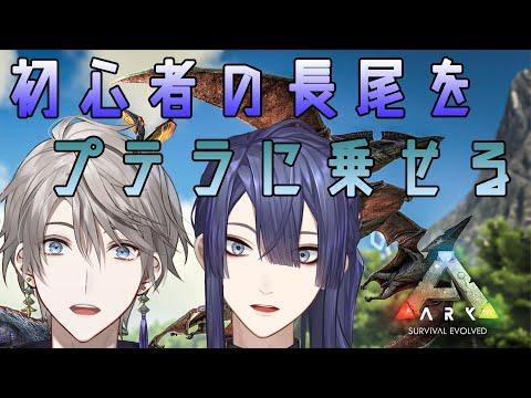 【ARK/コラボ】長尾プテラテイム(リベンジ)【長尾景/甲斐田晴】