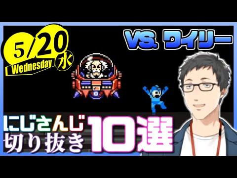 【日刊 にじさんじ】切り抜き10選【2020年5月20日(水)】