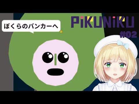 Pikunikuをしながら雑談2【にじさんじ/鈴谷アキ】