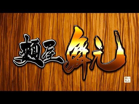 【チャルメラ】麺屋舞元 #11【にじさんじ】