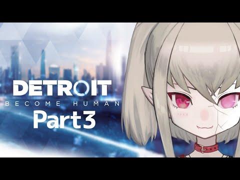 ③【Detroit: Become Human】人と機械の境界線【にじさんじ/ #りりむとあそぼう 】