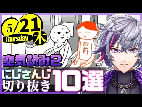 【日刊 にじさんじ】切り抜き10選【2020年5月21日(木)】