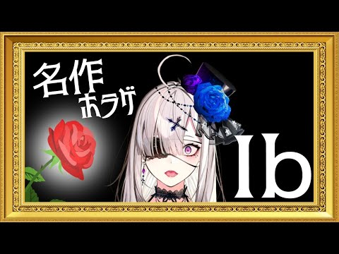 【Ib】#1 超名作ホラゲーIb、ゴスロリ姿で初見プレイ【健屋花那/にじさんじ】