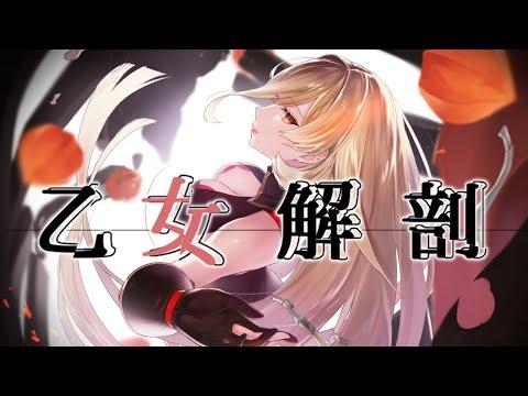 乙女解剖 (cover) / ニュイ・ソシエール