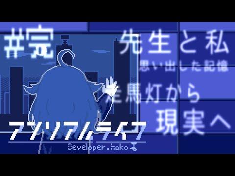 【アンリアルライフ】#最終回  旅の終わり、先生と一緒に【出雲霞/にじさんじ】