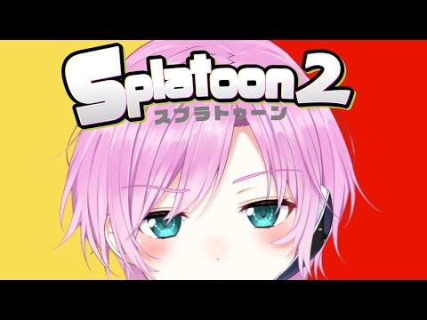 【スプラトゥーン2】ポテトが食べたい【夕陽リリ/にじさんじ】