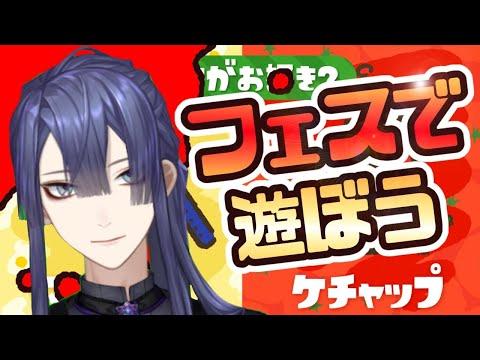 【スプラトゥーン2】初フェス!!!気が済むまで楽しむ!!!【にじさんじ/長尾景】