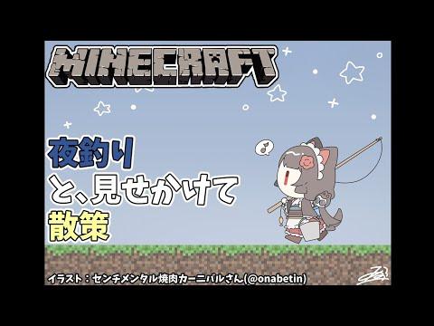 【Minecraft】周りになにがあったっけ?一緒に歩こう~【戌亥とこ/にじさんじ】